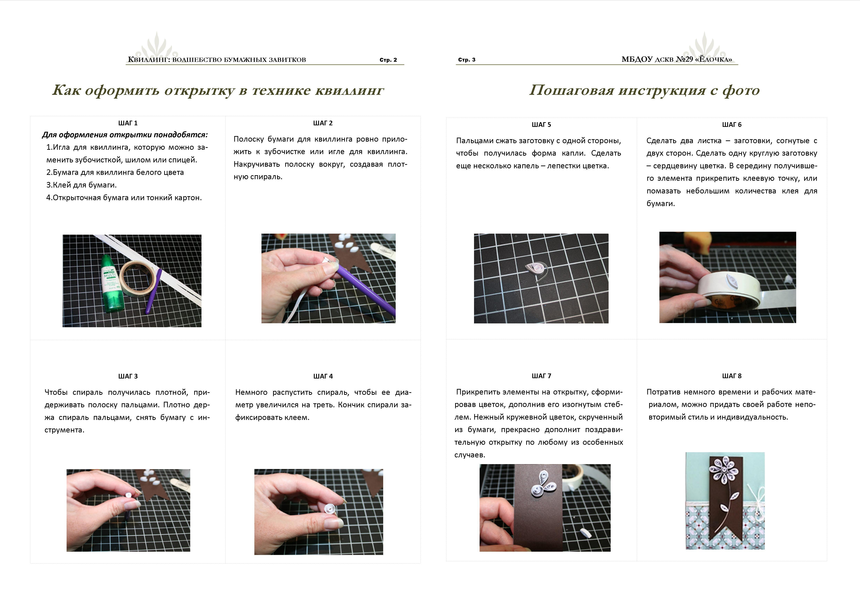 Квиллинг инструкция презентация пошаговая